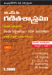 A Textbook of B.Sc. Mathematics, Ring Theory and Vector Calculus (Telugu)