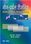 NON VERBAL REASONING(HINDI), 3/e  by  Dr. R S Aggarwal