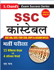 SSC Constable Bharti Pariksha (Practice Set) by  Exam Experts