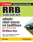RRB Assistant Loco Pilot and Technician Recruitment Phase-I (C.B.T.) 2018 (Practice Sets) by  S. Chand Experts