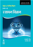 Science for Ninth Class Part 2 (Hindi) Chemistry Book-9, 1/e  by  Lakhmir Singh