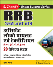 RRB Assistant Loco Pilot and Technician Recruitment Phase-I (C.B.T.) 2018 (Practice Sets)