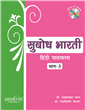 subodh Bharti Bhag 3 (Hindi Pathmala) by  Dr. Amba Shankar Nagar