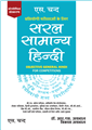 Pratiyogi Parikshaon Ke Liye Saral Samanya Hindi (Revised Edition) by  Dr. R S Aggarwal