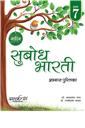 Naveen Subodh Bharti Abhyas - Pustika Bhag 7 by  Dr. Amba Shankar Nagar
