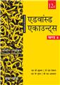 Advanced Accounts Volume II (Corporate Accounting), 12/e  by  M C Shukla