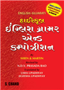 High School English Grammar (Gujarati) by  Wren & Martin