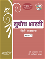 Subodh Bharti Bhag 7 (Hindi Pathmala) by  Dr. Amba Shankar Nagar