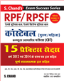 RPF/RPSF Constable (Male/Female) Computer Based Test by  S. Chand Experts