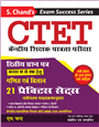 CTET: Kendriya Shikshak Patrata Pariksha Pratham Paper II (For Class I to V) Mathematics & Sciences by  S. Chand Experts