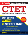 CTET: Kendriya Shikshak Patrata Pariksha Pratham Paper I (For Class I to V) by  S. Chand Experts