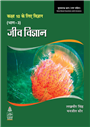 Science for Tenth Class Part 3 (Hindi) Biology Book-10, 1/e